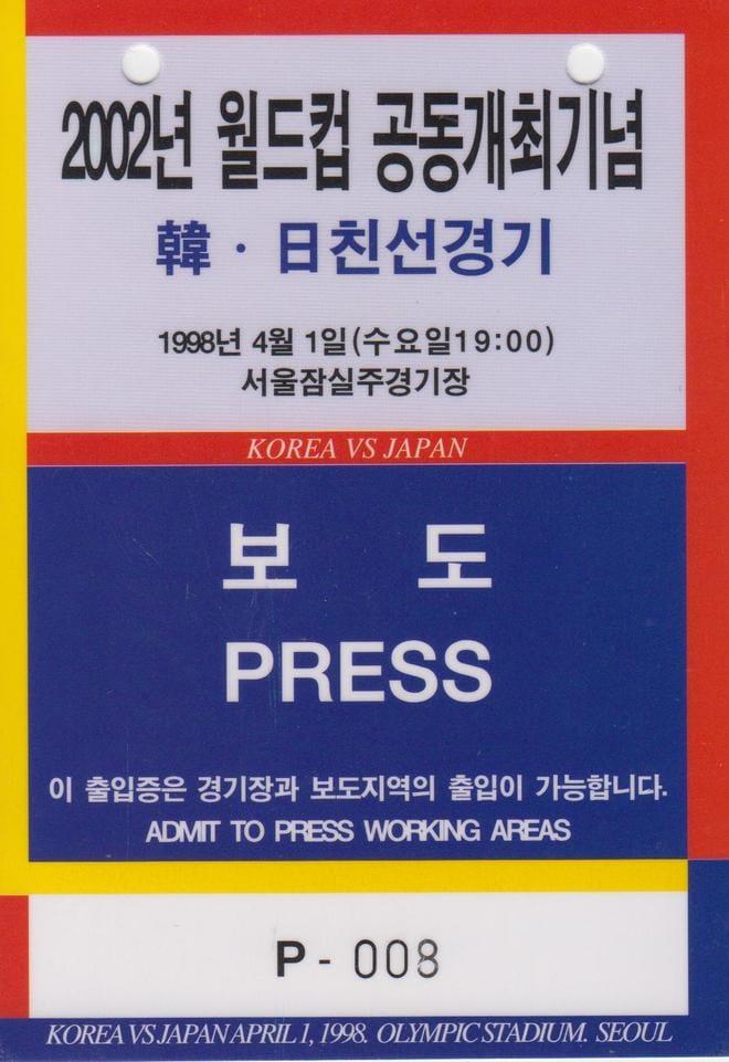 後藤健生の「蹴球放浪記」連載第50回「まだ、ここで商売してたのね」の巻の画像003