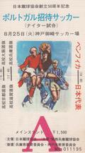 後藤健生の「蹴球放浪記」連載第75回「19歳の青年が50年後を想像する」の巻 (1) 1971年9月に完敗した日本代表の画像001