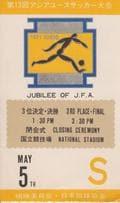 後藤健生の「蹴球放浪記」連載第75回「19歳の青年が50年後を想像する」の巻 (1) 1971年9月に完敗した日本代表の画像003