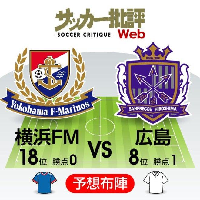 【J1プレビュー】変革の2チーム「横浜FMと広島」初勝利を懸けJサントスが走る!の画像001