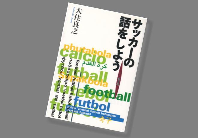大住良之の「この世界のコーナーエリアから」連載第62回「サッカーか、フットボールか」(3)「日本サッカー協会」の真実の画像002