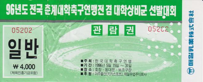 後藤健生の「蹴球放浪記」連載第50回「まだ、ここで商売してたのね」の巻の画像002