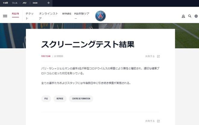 PSGネイマール「コロナ感染」で長友佑都&酒井宏樹との「09・13決戦」が消滅?の画像001
