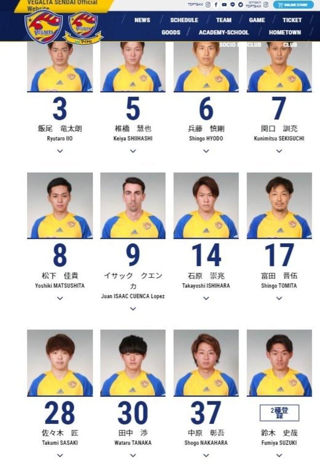 道渕諒平の契約解除! J1仙台「時系列から見えたクラブの問題点」の画像001