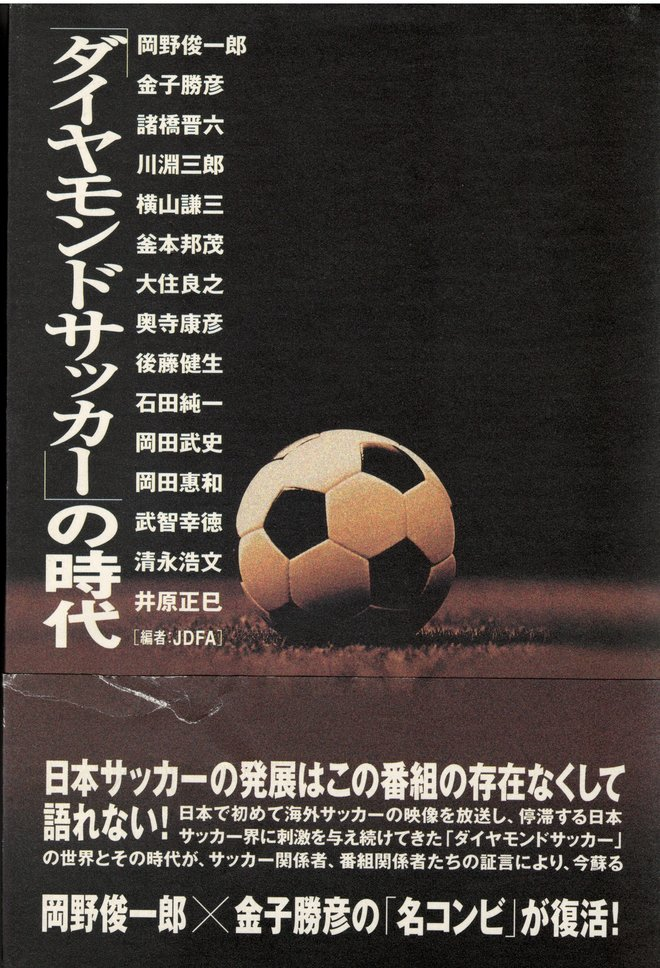 """大住良之の「この世界のコーナーエリアから」 第30回「日本サッカーの""""出島""""だった『ダイヤモンド・サッカー』」の画像001"""