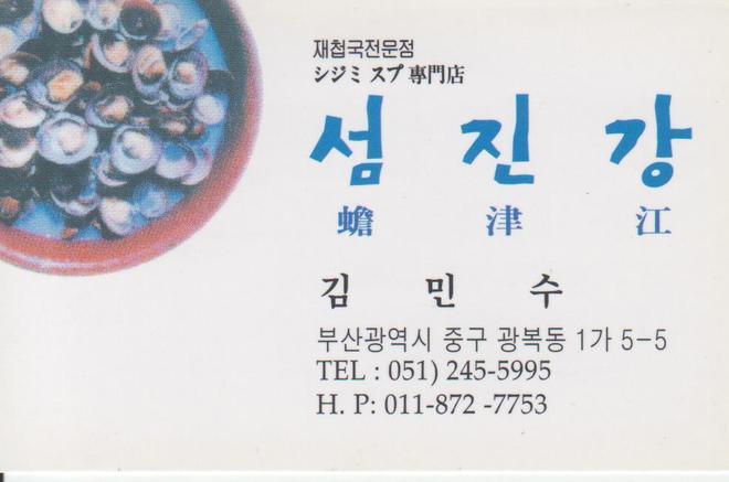 後藤健生の「蹴球放浪記」連載第42回「韓国釜山グルメツアー」の巻の画像002