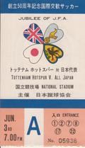 後藤健生の「蹴球放浪記」連載第75回「19歳の青年が50年後を想像する」の巻 (1) 1971年9月に完敗した日本代表の画像002
